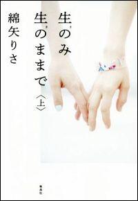 『生のみ生のままで』表紙