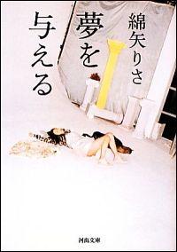 『夢を与える』表紙