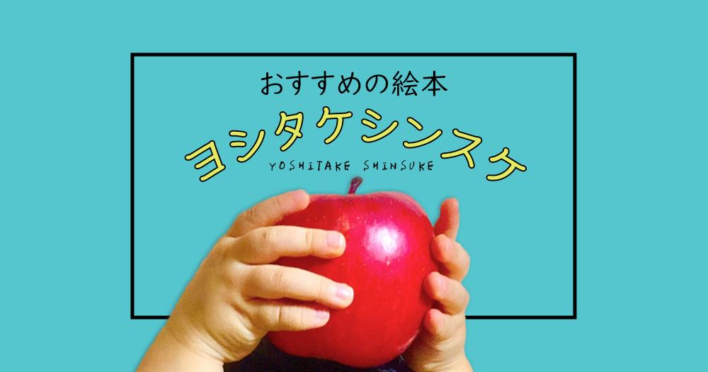 ヨシタケシンスケおすすめ絵本