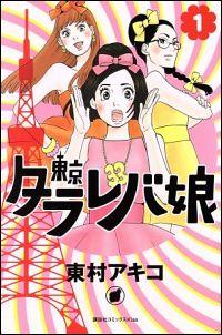 『東京タラレバ娘』表紙