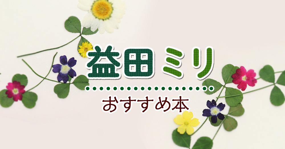 益田ミリおすすめ本・エッセイ