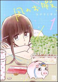 『凪のお暇』表紙