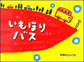 『いもほりバス』表紙