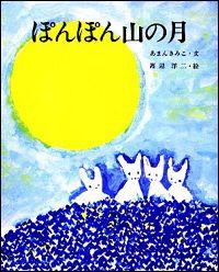 『ぽんぽん山の月』表紙