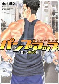 『筋トレコミック パンプアップ 筋トレBIG3編』表紙