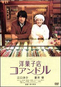 洋菓子店コアンドル表紙