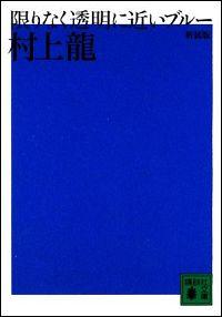 『限りなく透明に近いブルー』表紙
