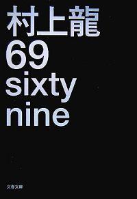 『69 sixty nine』表紙