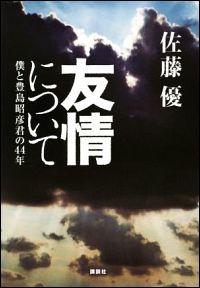 『友情について 僕と豊島昭彦君の44年』表紙