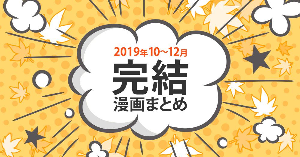 2019年10~12月完結のおすすめ漫画作品まとめ