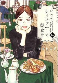 『いつかティファニーで朝食を(14)』表紙
