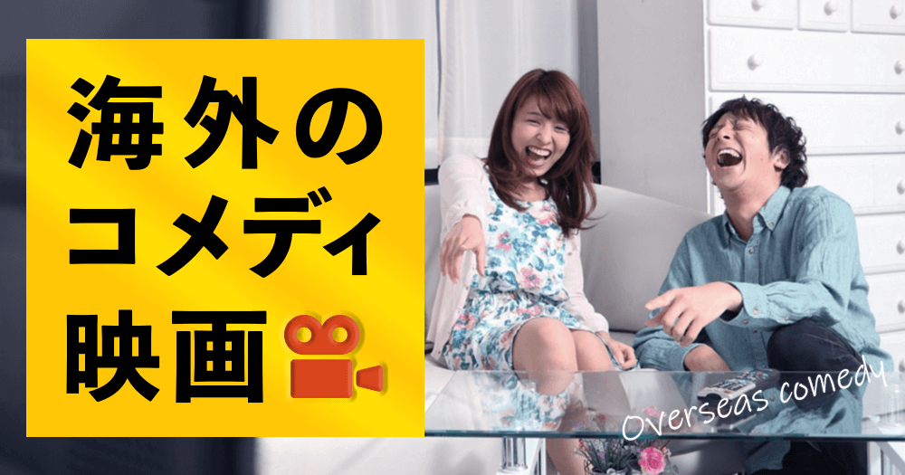 海外のコメディ映画TOP