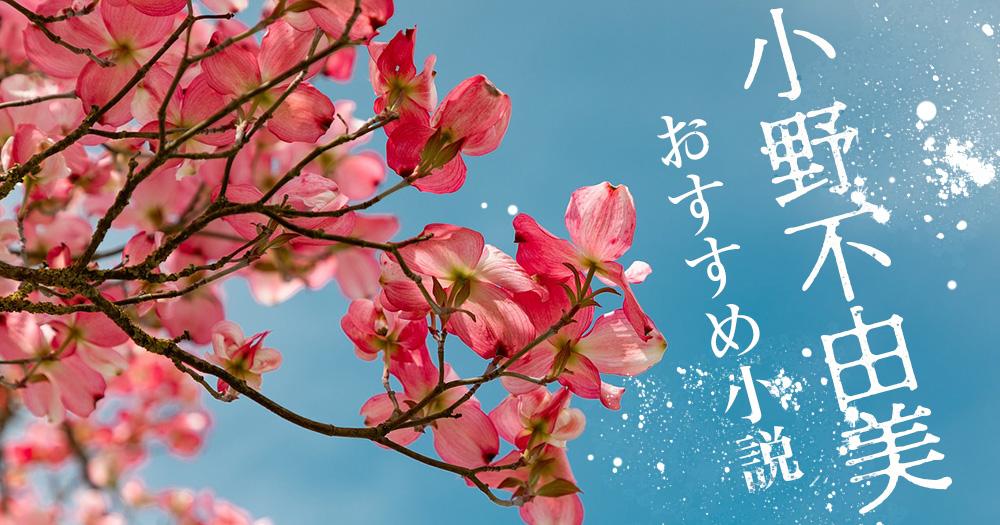 小野不由美おすすめ小説