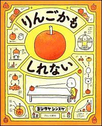 『りんごかもしれない』表紙