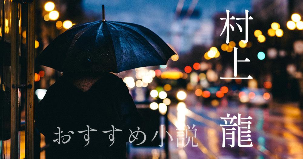 村上龍 おすすめ小説