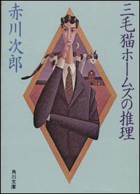 『三毛猫ホームズの推理』表紙