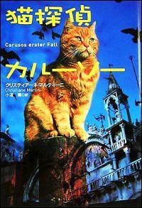『猫探偵カルーソー』表紙