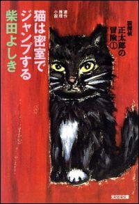 『猫は密室でジャンプする』表紙