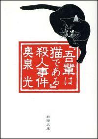 『「吾輩は猫である」殺人事件』表紙