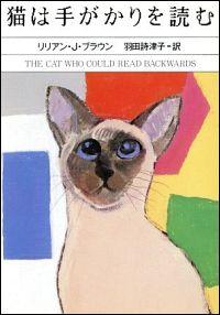『猫は手がかりを読む』表紙