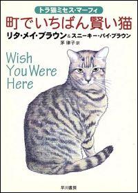 『町でいちばん賢い猫』表紙
