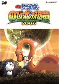 『映画ドラえもん のび太の恐竜2006』カバー
