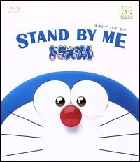 『STAND BY ME ドラえもん』カバー