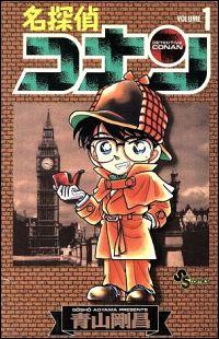 『名探偵コナン』表紙