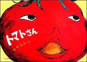 『トマトさん』表紙
