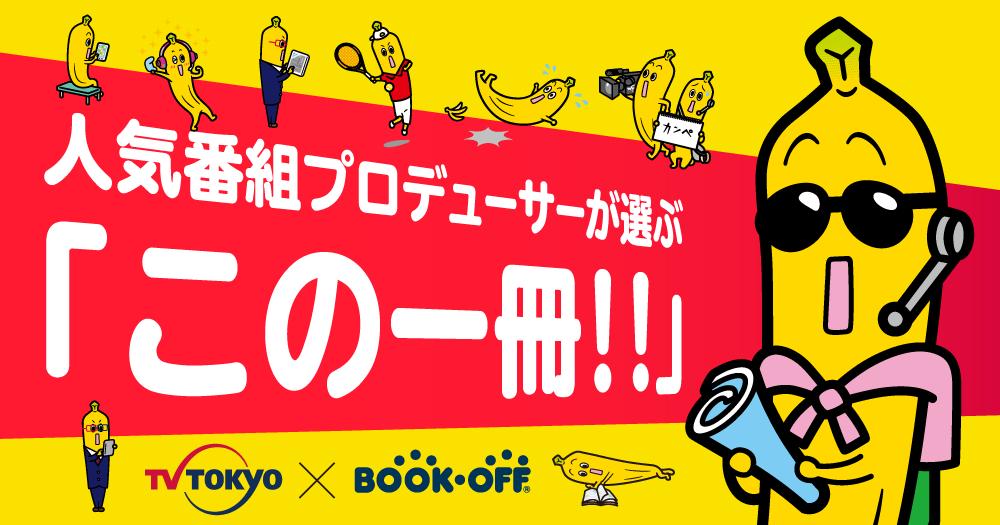 テレビ東京コラボキャンペーン 番組プロデューサーが選ぶ「この一冊!!」