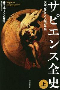 『サピエンス全史(上) 文明の構造と人類の幸福』表紙
