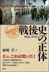 『戦後史の正体 1945-2012』表紙