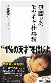 『伊藤Pのモヤモヤ仕事術』表紙