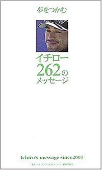 『夢をつかむ イチロー262のメッセージ』表紙