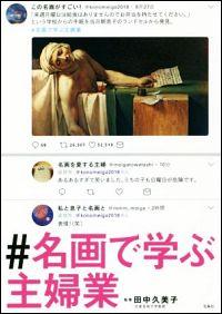 『#名画で学ぶ主婦業』表紙