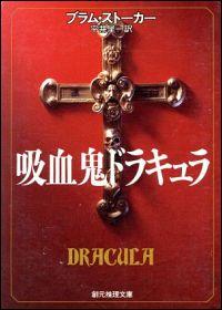 『吸血鬼ドラキュラ』表紙