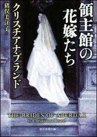 『領主館の花嫁たち』表紙