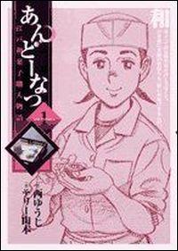 『あんどーなつ 江戸和菓子職人物語』表紙