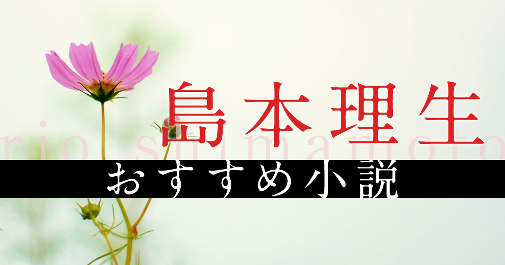 島本理生おすすめ小説TOP