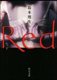 RED表紙