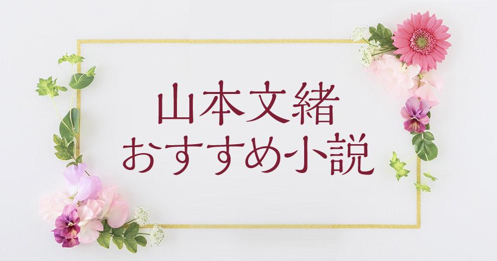 山本文緒 おすすめ小説