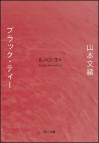 『ブラック・ティー』表紙