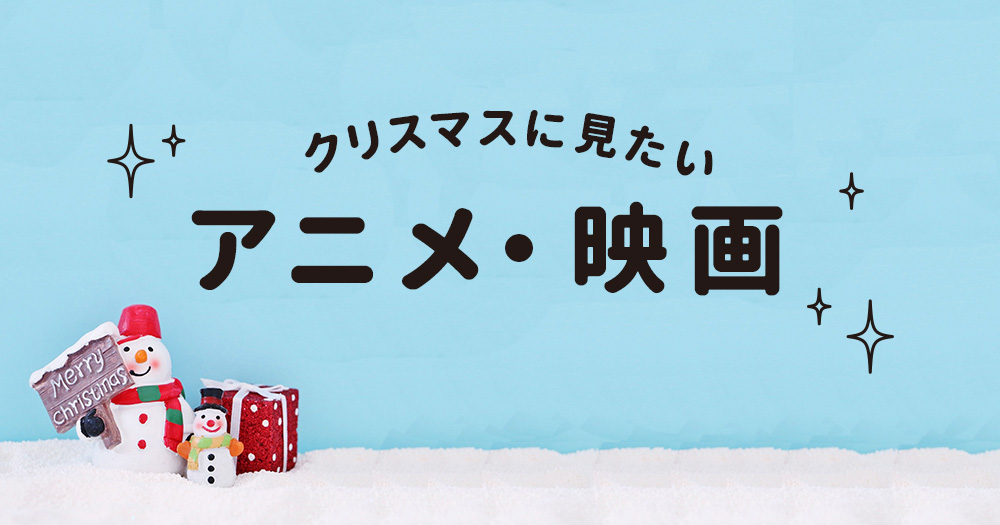 クリスマスに見たいアニメ・映画
