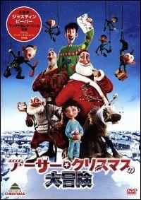 『アーサー・クリスマスの大冒険』カバー