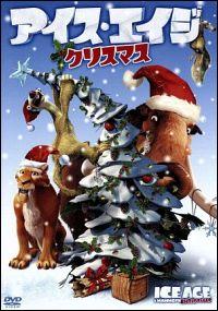 『アイス・エイジ クリスマス』カバー