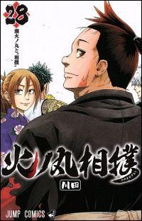 『火ノ丸相撲(28)』表紙
