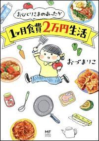 『おひとりさまのあったか1ヶ月食費2万円生活』表紙