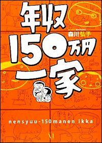 『年収150万円一家』表紙