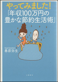 『やってみました!「年収100万円の豊かな節約生活術」』表紙