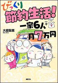 『びっくり節約生活!一家6人+1 月7万円』表紙